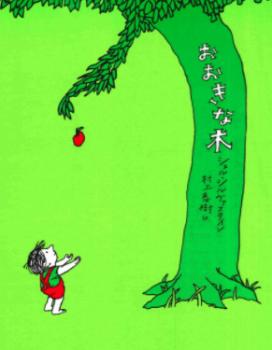 大人におすすめおおきな木