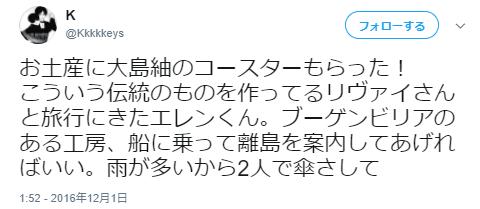 大島紬のお土産嬉しい