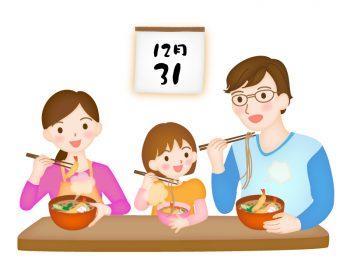 大晦日に家族で食べる年越しそば