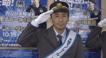 大阪モノレール一日駅長を務める倉田秋選手