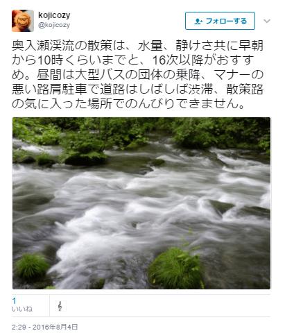 奥入瀬渓流口コミマナーが悪い