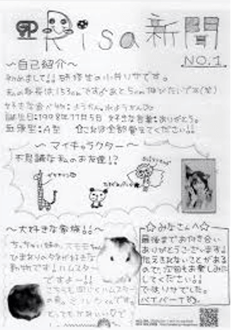 小片リサが研修生時代に書いた新聞