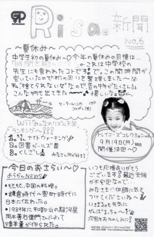 小片リサのトレーニー時代に自分で作った新聞