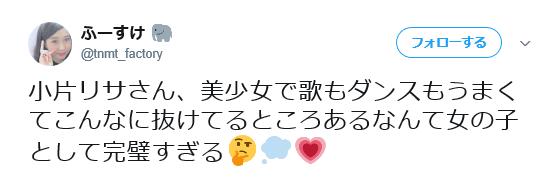 小片リサのファンのツイート
