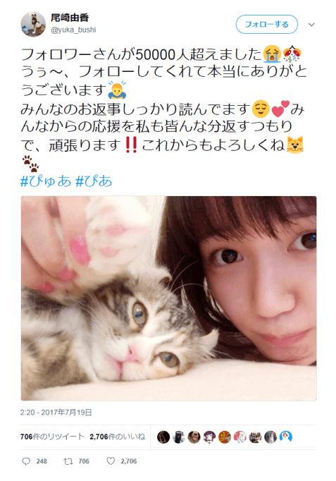尾崎由香さんとペットのぴあの画像ツイート