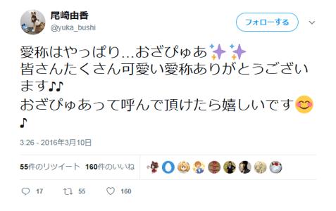尾崎由香さんの愛称おざぴゅあに関するツイート