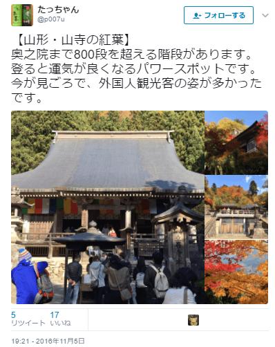 山形県山寺パワースポット