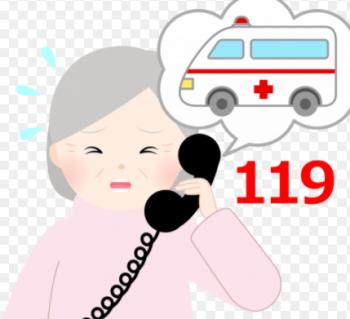 救急車119呼ぶ