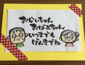 敬老の日子供簡単メッセージカード
