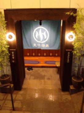 文化浴泉おすすめ温泉東京