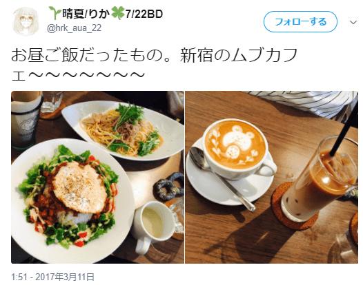 新宿ムブカフェ美味しいメニュー