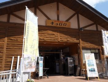 森の物産館キョロロ紅葉