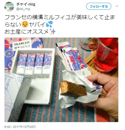 横濱ミルフィユ口コミ