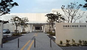沖縄県立博物館美術館子連れ