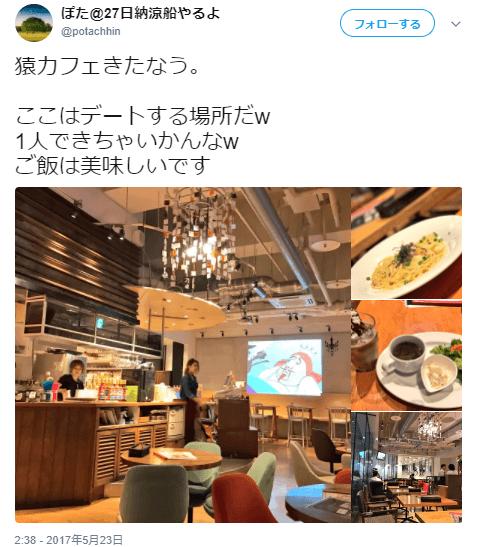 猿カフェおしゃれデート