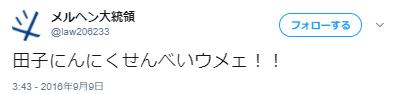 田子のにんにくせんべい