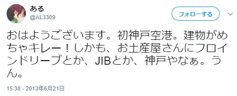 神戸といえばジブ