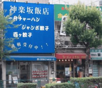 神楽坂飯店デカ盛りチャレンジ