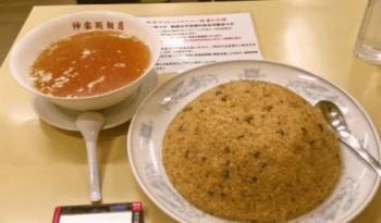 神楽坂飯店一升チャーハンスープ