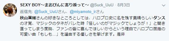 秋山眞緒の好きなところを説明したツイート