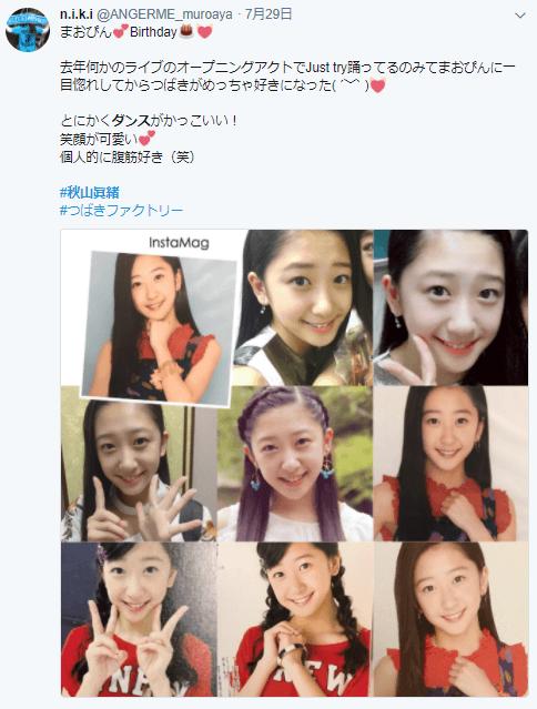 秋山眞緒の魅力を説明しているツイート
