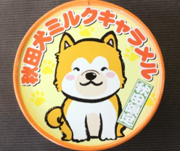 秋田犬ミルクキャラメルお土産