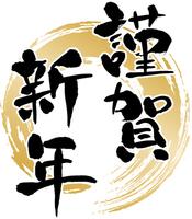 筆文字の謹賀新年