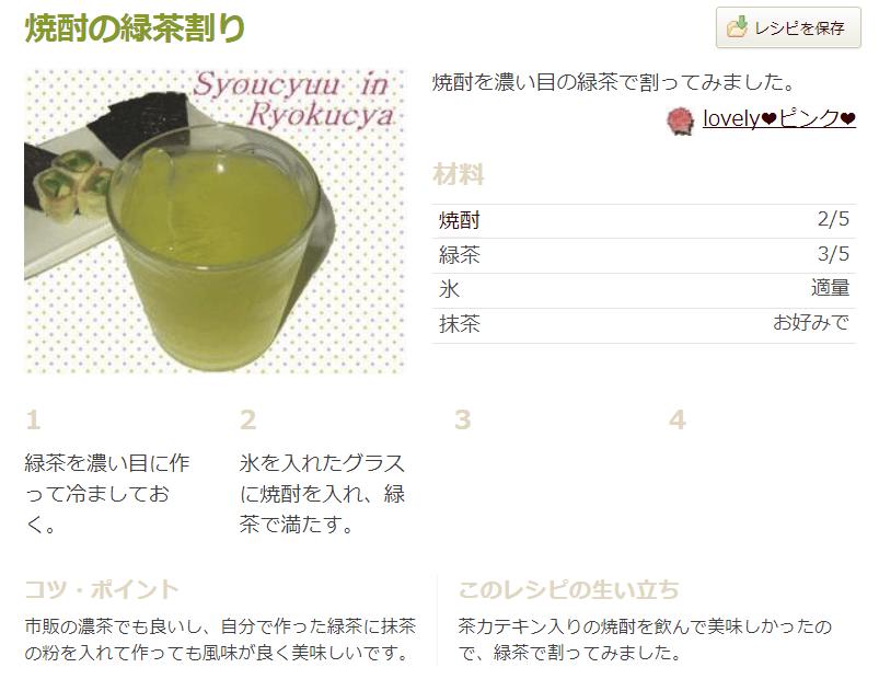 緑茶ハイレシピ