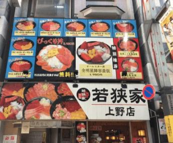 若狭家上野店デカ盛りチャレンジ