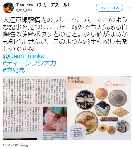 <h4>薩摩切子のお土産の口コミ</h4>