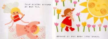赤ちゃん胎教
