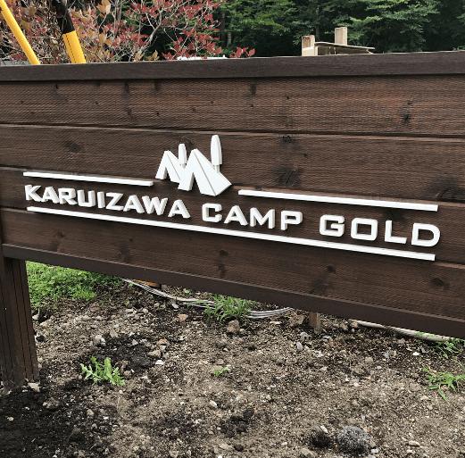 軽井沢でおすすめのグランピングキャンプ場