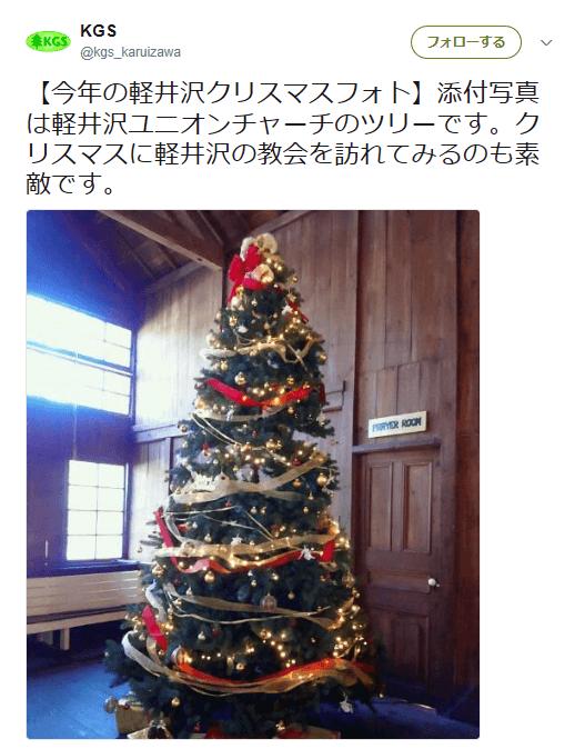 軽井沢ユニオンチャーチのクリスマスツリー