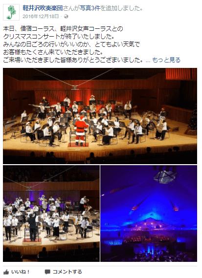 軽井沢吹奏楽団クリスマスコンサート2016年の様子