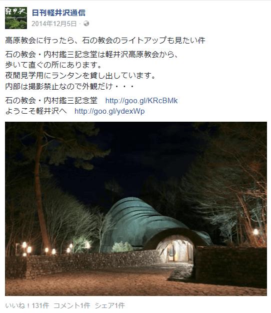 軽井沢石の教会のライトアップ