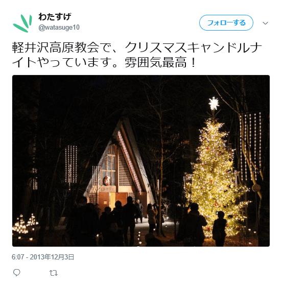 軽井沢高原教会とクリスマスツリー