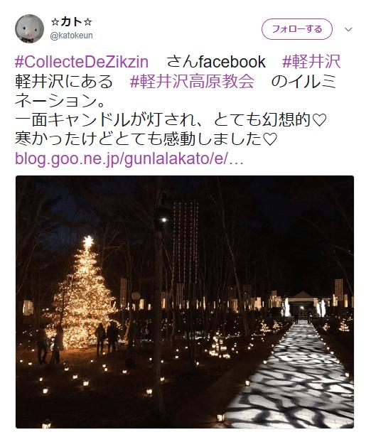 軽井沢高原教会のイルミネーション