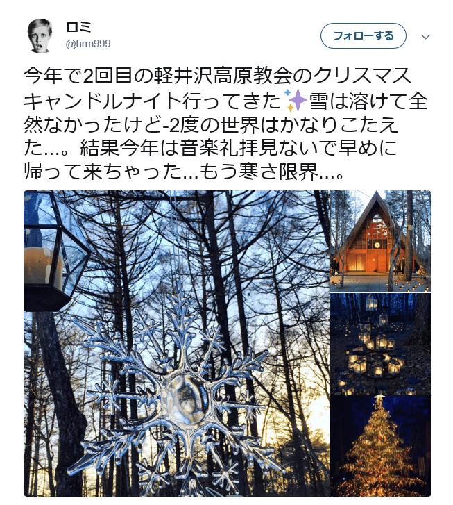 軽井沢高原教会クリスマスイルミネーションの寒さが伝わるツイート