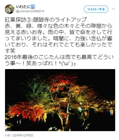醍醐寺紅葉口コミ