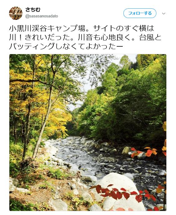長野でグランピングにおすすめの小黒川渓谷キャンプ場