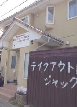 長野市で子連れにおすすめのピザ屋さん