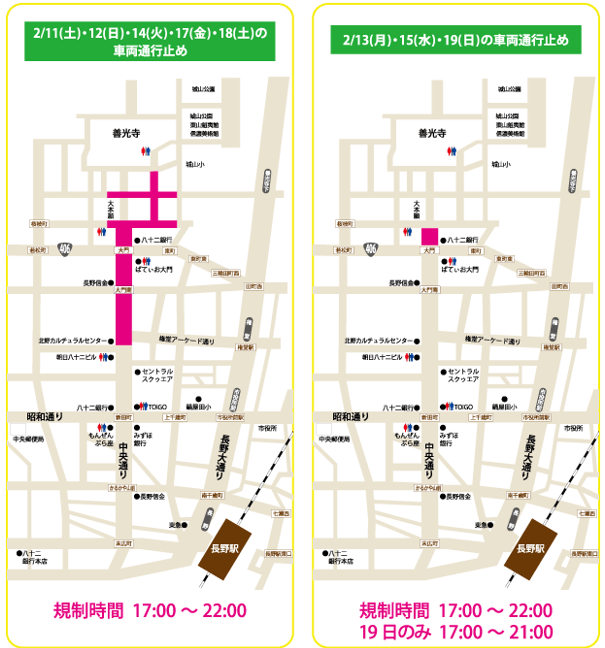 長野灯明まつりの善光寺周辺の交通規制