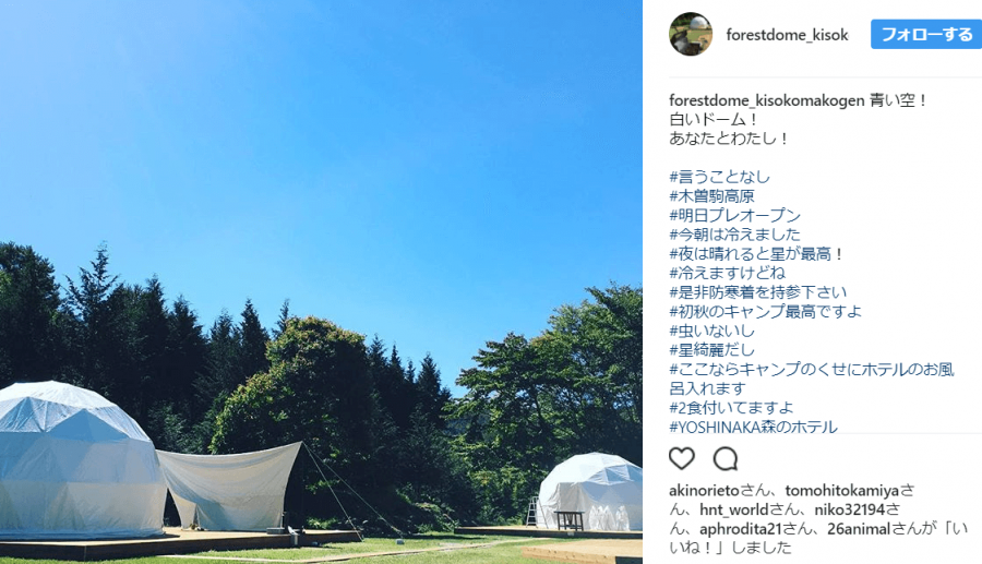 長野県でグランピングにおすすめのフォレストドームキャンプ場