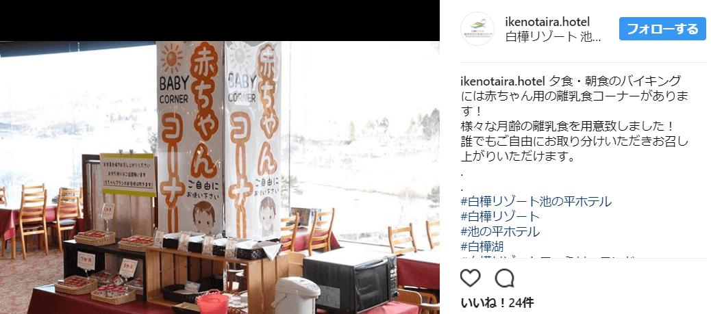 長野県で子連れにおすすめの宿