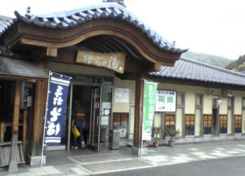 関東おすすめ温泉増富の湯
