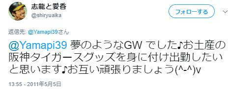 阪神タイガースグッズお土産ありがとう