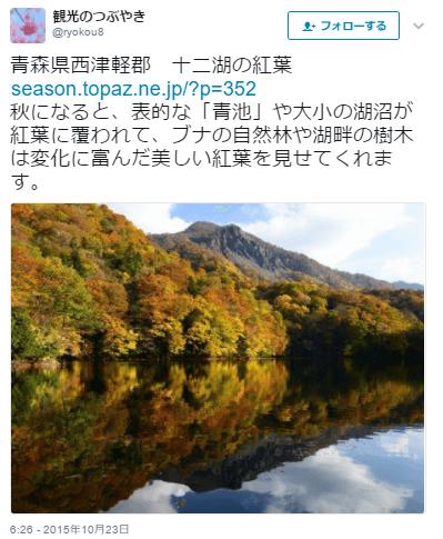 青森県十二湖