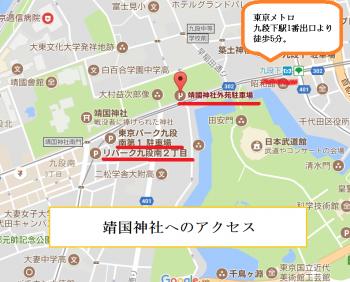 靖国神社へのアクセス