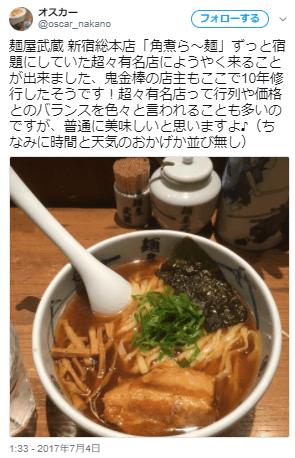 面や武蔵新宿口コミ