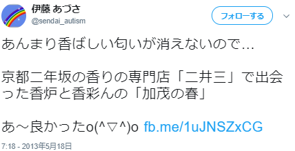 香りの専門店二井三お土産